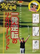 一発逆転のリカバリーショット 明日のゴルフでヒーローになれる (プレジデントムック ALBA TROSS-VIEW 漫画レッスン宮里道場)
