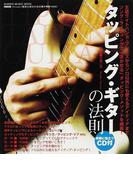 タッピング・ギターの法則 王道ライトハンド・フレーズからソロ以外にも使えるアイディアまでソング・ライティングで「活かせる」タッピング・メソッドを網羅! (SHINKO MUSIC MOOK 脱初心者のための集中特訓)