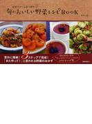 ビオファームまつきの旬のおいしい野菜レシピBOOK