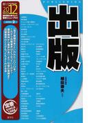 出版 2012年度版 (最新データで読む産業と会社研究シリーズ)