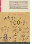 ネイティブはこう使う!英会話キーワード100