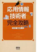 応用情報技術者完全攻略 2011 (LICENSE BOOKS)