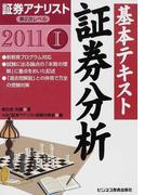 基本テキスト証券分析 2011 (証券アナリスト第2次レベル)