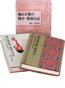 楠山正雄の戦中・戦後日記 追補 文芸の志明治・大正と磨き昭和に結ぶ