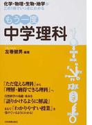 もう一度中学理科 化学・物理・生物・地学がこの1冊でいっきにわかる