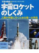 宇宙ロケットのしくみ 人類が宇宙に行くための唯一の手段 (子供の科学★サイエンスブックス)(子供の科学★サイエンスブックス)