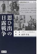 思ひ出の日露戦争 (日露戦争戦記文学シリーズ)
