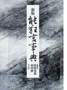 能・狂言事典 新版