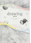 drawing素材集 (design parts collection)
