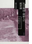 在日韓国・朝鮮人の親密圏 配偶者選択のストーリーから読む〈民族〉の現在