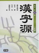 漢字源 改訂第5版