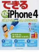 できる100ワザiPhone 4 3週間でiPhone名人になれる本