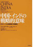 中国・インドの戦略的意味 グローバル企業戦略の再構築