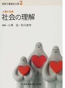 最新介護福祉全書 第2版 2 社会の理解