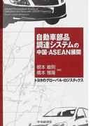 自動車部品調達システムの中国・ASEAN展開 トヨタのグローバル・ロジスティクス