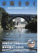 水路をゆく 東京の川・運河を巡りつくす!! (イカロスMOOK)