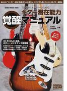 ストラト・オーナーのためのギター潜在能力覚醒マニュアル ストラトがよく鳴るギター・メンテナンス技法集 (シンコー・ミュージック・ムック)