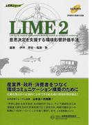 LIME2 意思決定を支援する環境影響評価手法 (LCAシリーズ)