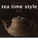 tea time style お茶の時間のたのしみ