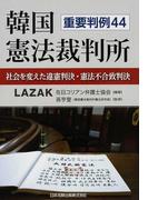 韓国憲法裁判所 重要判例44 社会を変えた違憲判決・憲法不合致判決