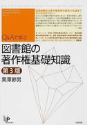 Q&Aで学ぶ図書館の著作権基礎知識 第3版 (ユニ知的所有権ブックス)