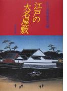 江戸の大名屋敷