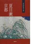 夏目漱石の京都