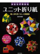 かならず作れるユニット折り紙 色とかたちで楽しむ多面体