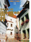背景ビジュアル資料 11 ヨーロッパの街並・路地裏・村