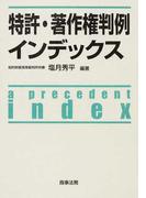 特許・著作権判例インデックス