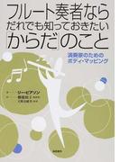 フルート奏者ならだれでも知っておきたい「からだ」のこと 演奏家のためのボディ・マッピング