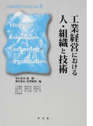工業経営における人・組織と技術 (工業経営研究学会20周年記念)