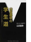 山近義幸の「学生道」 これからの日本を創ろう!