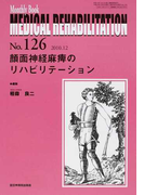 MEDICAL REHABILITATION Monthly Book No.126(2010.12) 顔面神経麻痺のリハビリテーション