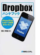 Dropboxハンドブック iPhone/iPadとのデータ共有をカンタンに