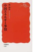 中国エネルギー事情 (岩波新書 新赤版)(岩波新書 新赤版)