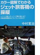 カラー図解でわかるジェット旅客機の操縦 エアバス機とボーイング機の違いは?自動着陸機能はどういうしくみなの? (サイエンス・アイ新書 乗物)(サイエンス・アイ新書)