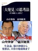 「大発見」の思考法 iPS細胞vs.素粒子 (文春新書)