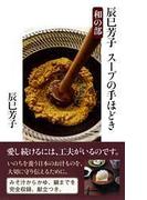 辰巳芳子スープの手ほどき 和の部 (文春新書)(文春新書)