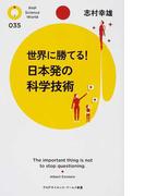 世界に勝てる!日本発の科学技術 (PHPサイエンス・ワールド新書)(PHPサイエンス・ワールド新書)