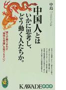"""中国人とはいかに思考し、どう動く人たちか。 彼らが振りまわす""""独特な常識""""を知りなさい! (KAWADE夢新書)"""