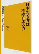 日本の若者は不幸じゃない (SB新書)(SB新書)