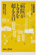 「病院」がトヨタを超える日 医療は日本を救う輸出産業になる! (講談社+α新書)(講談社+α新書)