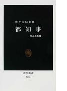 都知事 権力と都政 (中公新書)(中公新書)