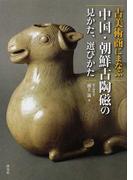 古美術商にまなぶ中国・朝鮮古陶磁の見かた、選びかた