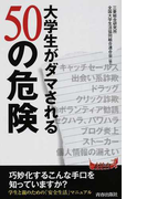 大学生がダマされる50の危険 (青春新書PLAY BOOKS)(青春新書PLAY BOOKS)
