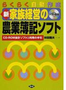 らくらく自動作成新家族経営の農業簿記ソフト CD−ROM会計ソフトと利用の手引 新版