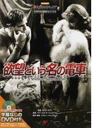 欲望という名の電車 名作映画完全セリフ集 (スクリーンプレイ・シリーズ)