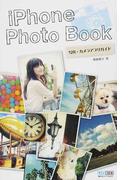 iPhone Photo Book 写真・カメラアプリガイド
