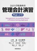 管理会計演習 会計大学院教科書 理論と計算